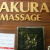 Sakura Massage Icon